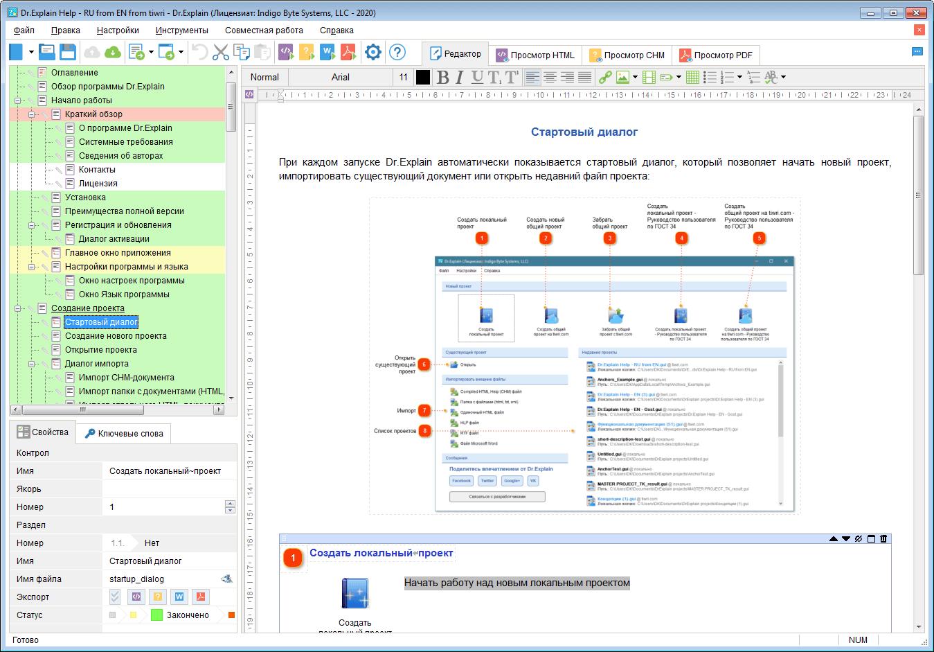 Dr.Explain - это приложение для создания файлов справки (help-файлов), справочных систем, on-line руководств пользователя, пособий и технической документации к программному обеспечению и техническим системам