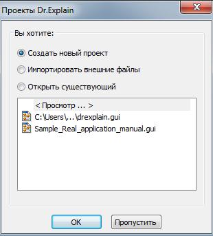 Как сделать файл справки 245