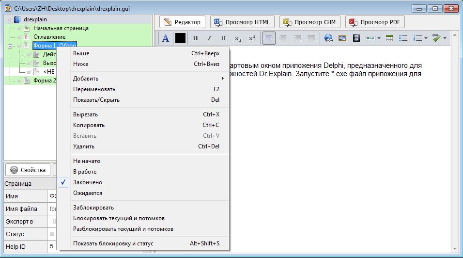 Как сделать файл справки 425